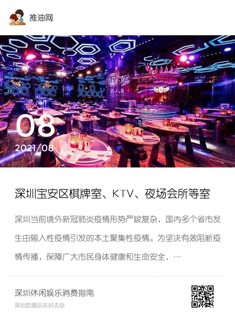 深圳宝安区棋牌室、KTV、夜场会所等室内密闭场所停止营业分享封面